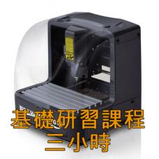 三合一CNC雕刻機基礎課程