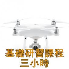 空拍機基礎課程