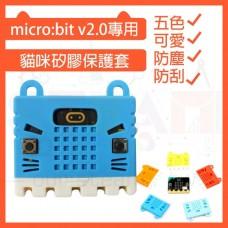 Micro:bit v2.0 矽膠保護套