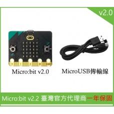 Micro:bit v2.0 基本傳輸組