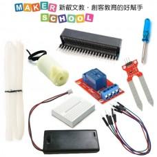 Micro:bit 自動澆水實驗套件組