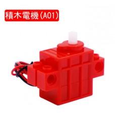積木減速電機A01