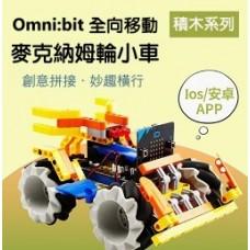 亞博 Omni:bit 可編程積木麥克納姆輪小車套件