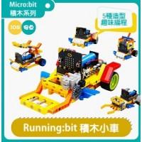 亞博 Running:bit 可編程積木智能小車套件
