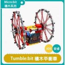 亞博 Tumble:bit 可編程積木平衡小車套件
