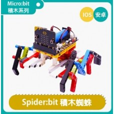 亞博 Spider:bit:bit 可編程積木蜘蛛套件