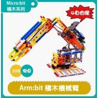 亞博 Arm:bit 可編程積木機械手臂套件
