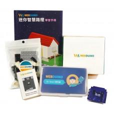 Webduino 智慧路燈套件