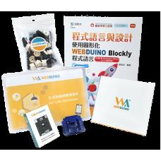 Webduino 生活物聯網旗艦組