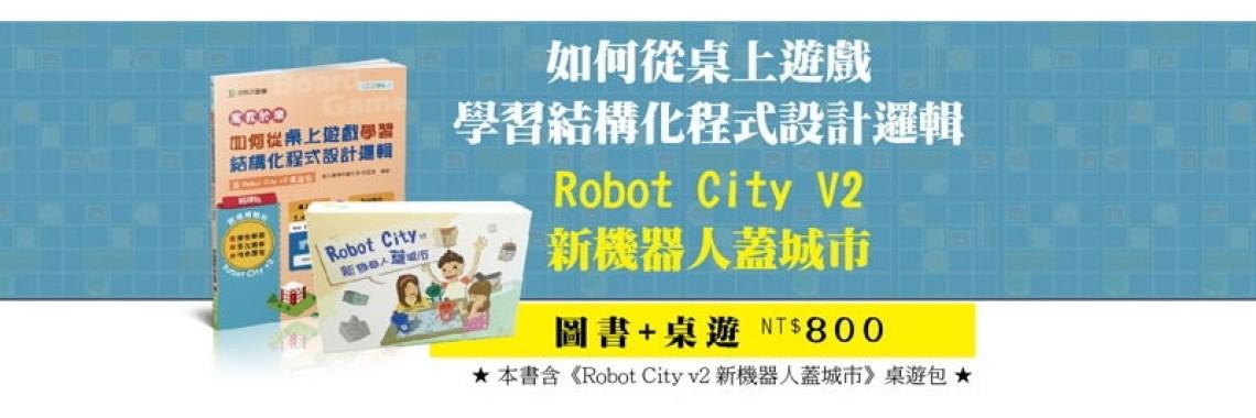 機器人蓋城市