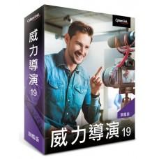 威力導演19 國中小教育授權