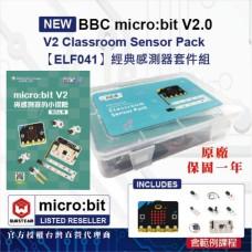 Micro:bit V2.0 Classroom Sensor Pack 經典感測器套件教材組(含開發板)