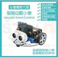 Smart Cutebot Q霸小車 超高轉速智能車