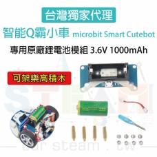 Smart Cutebot Q霸小車 專用原廠鋰電池模組