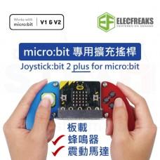 ElecFreaks Joystick:bit V2 PLUS 擴充搖桿