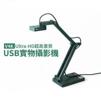 IPEVO V4K Ultra-HD USB實物攝影機
