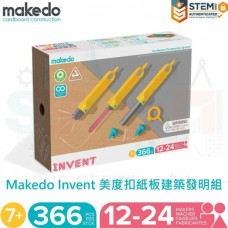 Makedo Invent 美度扣紙板建築發明組(366個零件)