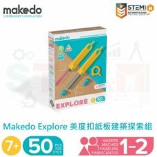 Makedo Explore 美度扣紙板建築探索組(50個零件)