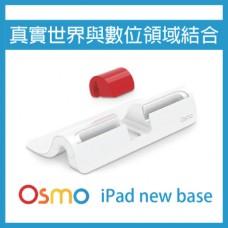 Osmo New Base 遊戲底座