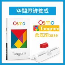 Osmo Brain Kit 互動遊戲套件(含底座)