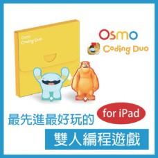 Osmo遊戲套件:Duo 雙人編程配件