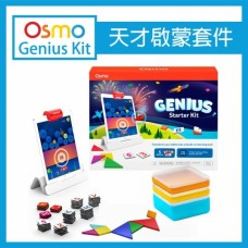 Osmo Genius Kit 天才啟蒙套件(含底座)