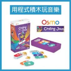 Osmo遊戲套件:Coding Jam 程式音樂家