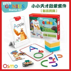 Osmo Little Genius Kit 小小天才啟蒙套件(含底座)