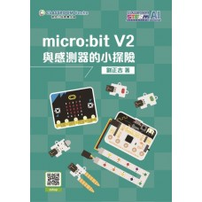 Micro:bit V2與感測器的小探險/入門手冊