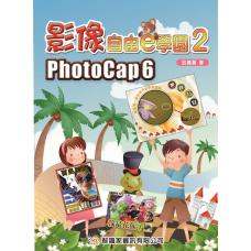 影像自由e學園2 PhotoCap 6
