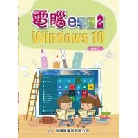 電腦e學園2 Windows 10