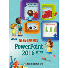 簡報e學園3 PowerPoint 2016