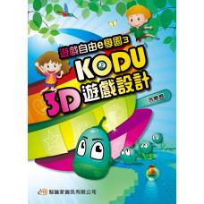 遊戲自由e學園3 KODU 3D遊戲設計