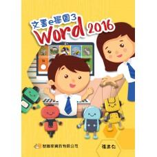 文書e學園3 Word2016