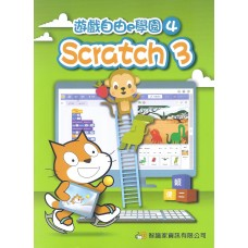 遊戲自由e學園4 Scratch 3