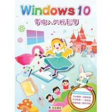 Windows 10 電腦入門輕鬆學