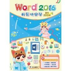 Word 2016 輕鬆快樂學