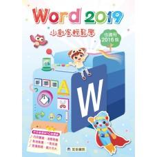 Word 2019 小創客輕鬆學
