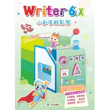 Writer 6.x 小創客輕鬆學