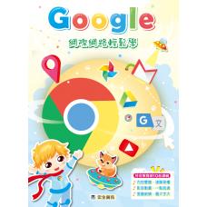Google 網際網路輕鬆學