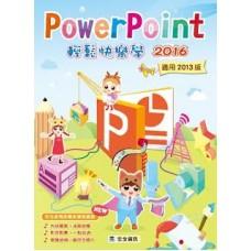 PowerPoint 2016 輕鬆快樂學