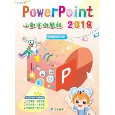PowerPoint 2019 小創客做簡報