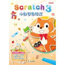Scratch 3 小創客寫程式