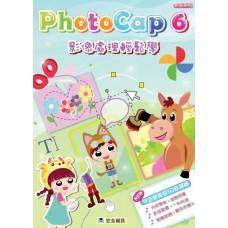 PhotoCap 6 影像處理輕鬆學