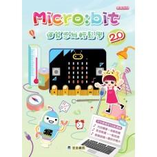Micro:bit 2.0 運算思維輕鬆學
