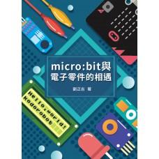 Micro:bit與電子零件的相遇