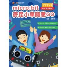 Micro:bit 麥昆小車隨意GO