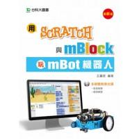 用Scratch與mBlock玩mBot機器人