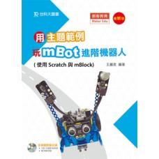 用主題範例玩mBot進階機器人