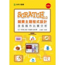 Scratch 2.0競賽主題程式設計含各縣市比賽分析